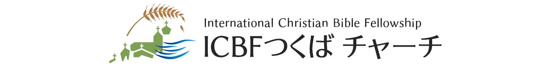 ICBFつくばチャーチ ープロテスタント教会