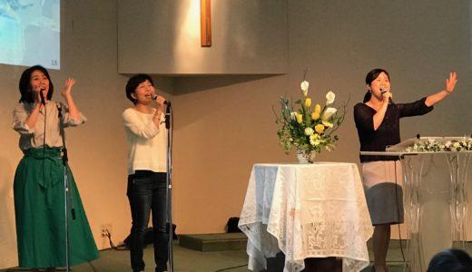 2018年4月1日 イースター礼拝