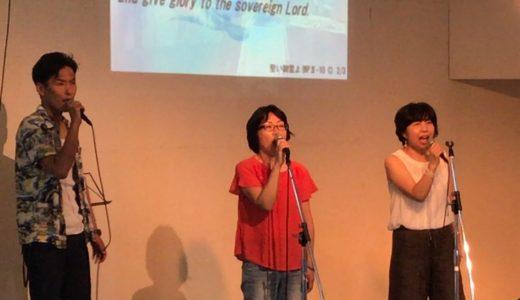 2018年7月15日 主日礼拝
