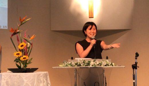 2018年8月26日 主日礼拝