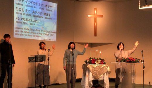 2018年12月9日 主日礼拝