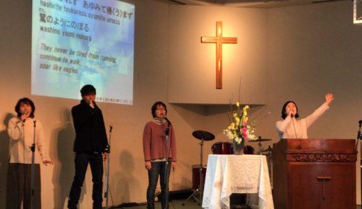 2019年2月10日 主日礼拝