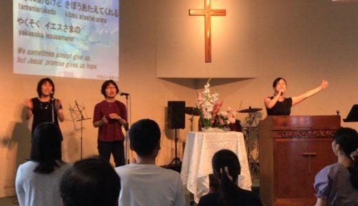 2019年7月28日 主日礼拝