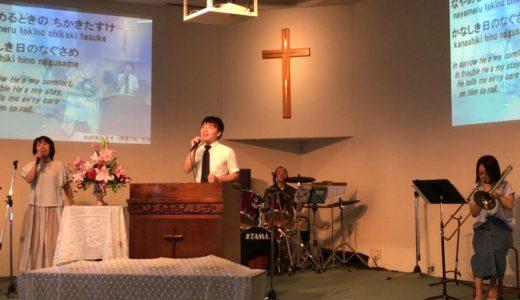 2019年8月4日 主日礼拝