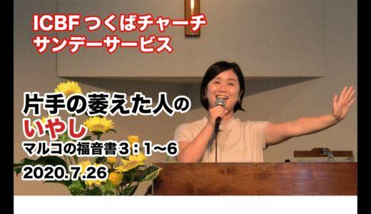 2020年7月26日主日礼拝