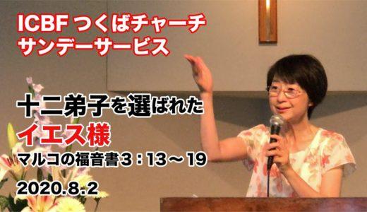 2020年8月2日オンライン主日礼拝