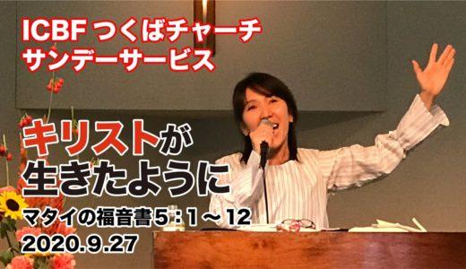2020年9月27日オンライン主日礼拝