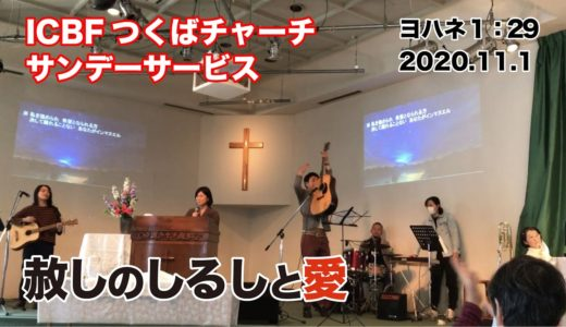 2020年11月1日主日礼拝