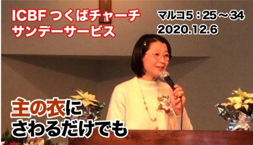 2020年12月6日主日礼拝