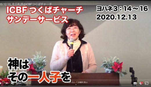 2020年12月13日主日礼拝