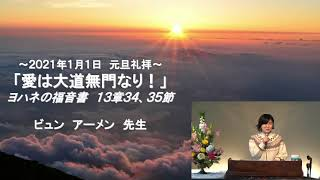 2021年1月1日元旦礼拝