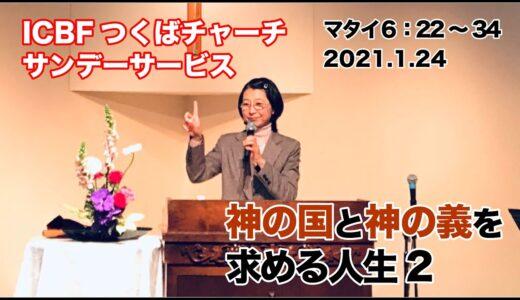 2021年1月24日主日礼拝