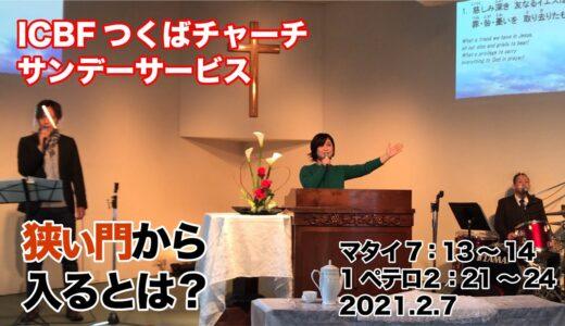 2021年2月7日主日礼拝