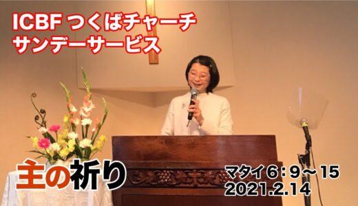 2021年2月14日主日礼拝